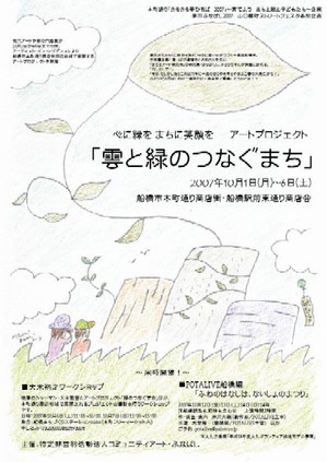 Flyer01_2