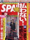 Spa_2