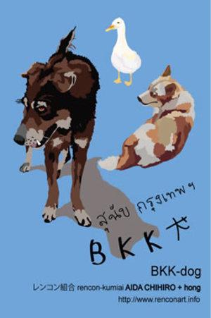 Posterbkkdog