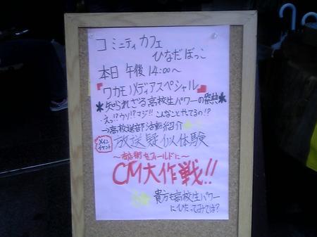 wakamono01.JPG