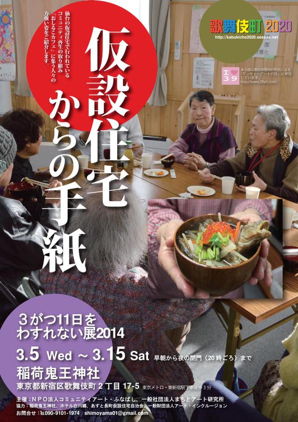 Kasetsu2014
