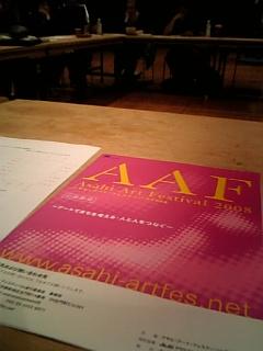 AAF2008実行委員会。