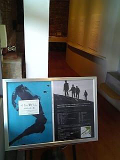 アートNPOフォーラムin淡路島09。