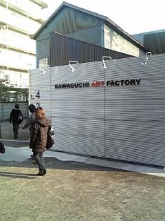 川口39アートツアー KAWAGUCHI ART FACTORY。