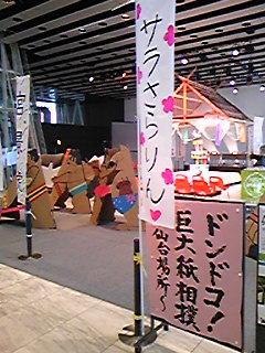 「アート仙台場所2008」14。