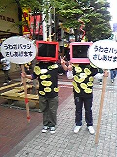 「アート仙台場所2008」13。
