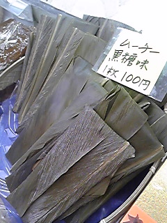 沖縄10:お土産の鬼