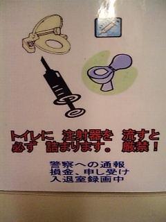 新世界の某お店のトイレの貼紙。