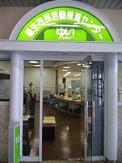 桐生市民活動センター。