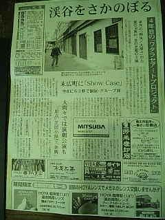 WAP2009「KIRYU/OHMAMA」展01