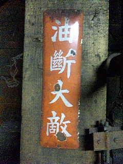 WAP2009「KIRYU/OHMAMA」展16