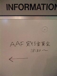 アサヒ・アート・フェスティバル実行委員会。