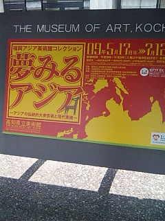 高知県立美術館。