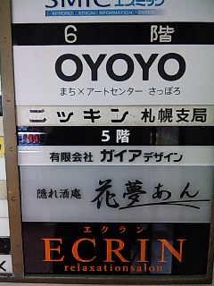 OYOYO、到着。
