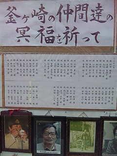 「釜ケ崎夏祭り」準備中@西成三角公園。