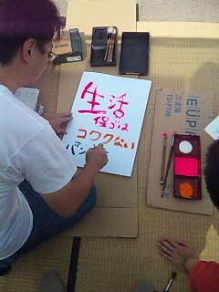 門脇篤さんアート中@西成三角公園。
