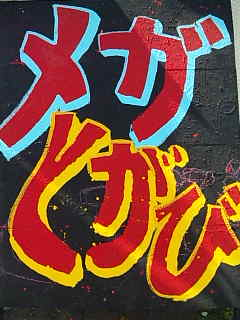「メガとがび2009」02