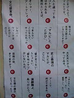 「メガとがび2009」12