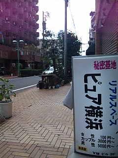 伊勢崎町の秘密基地。