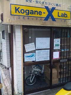 黄金町バザール:KOGANE-X Lab.
