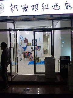 新宿眼科画廊。