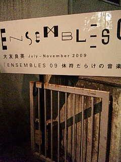 ENSEMBLES 09「休符だらけの音楽装置」展。